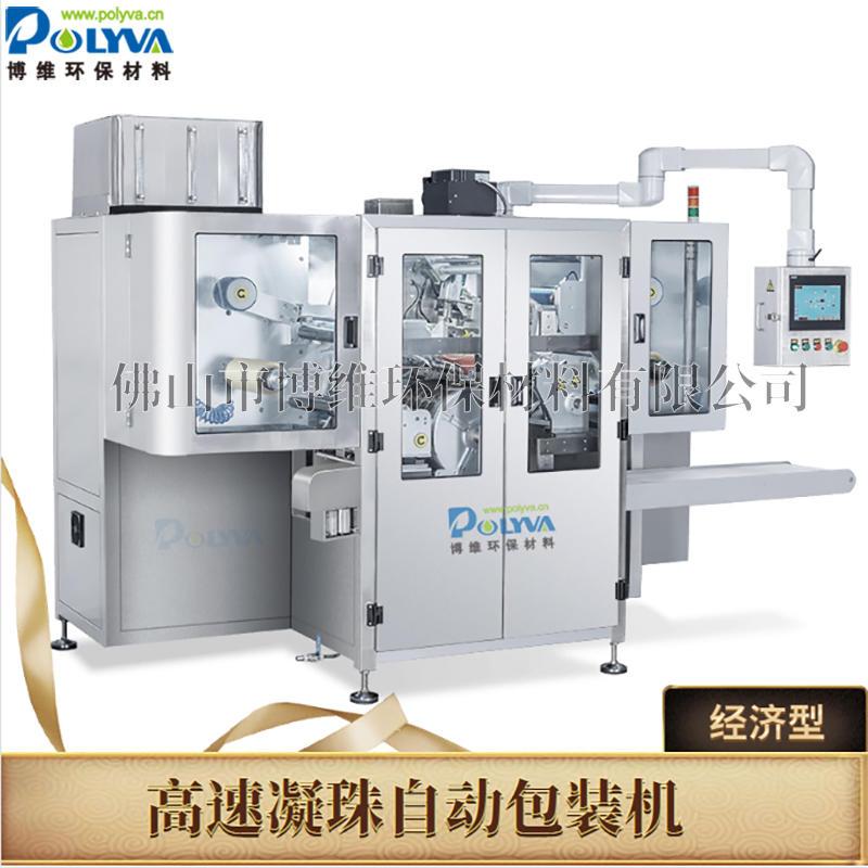 博维高速凝珠自动包装机 洗衣凝珠生产设备 每天86万颗