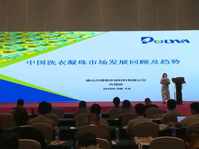《中国洗衣凝珠市场发展回顾及趋势》—博维集团副总经理许燕婷女士,在2020中国新型洗涤产品发展研讨会上发表对中国洗衣凝珠市场趋势的分析演讲