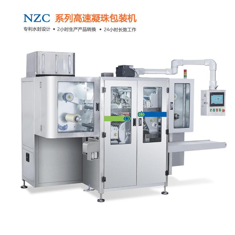 博维高速凝珠自动包装机 洗衣凝珠生产设备 每天86万颗洗衣凝珠灌装机