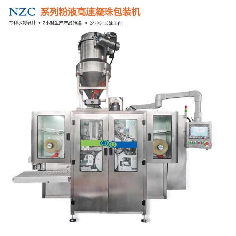 洗衣凝珠球自动灌装机 日化生产包装设备洗衣凝珠高速包装机|佛山博维