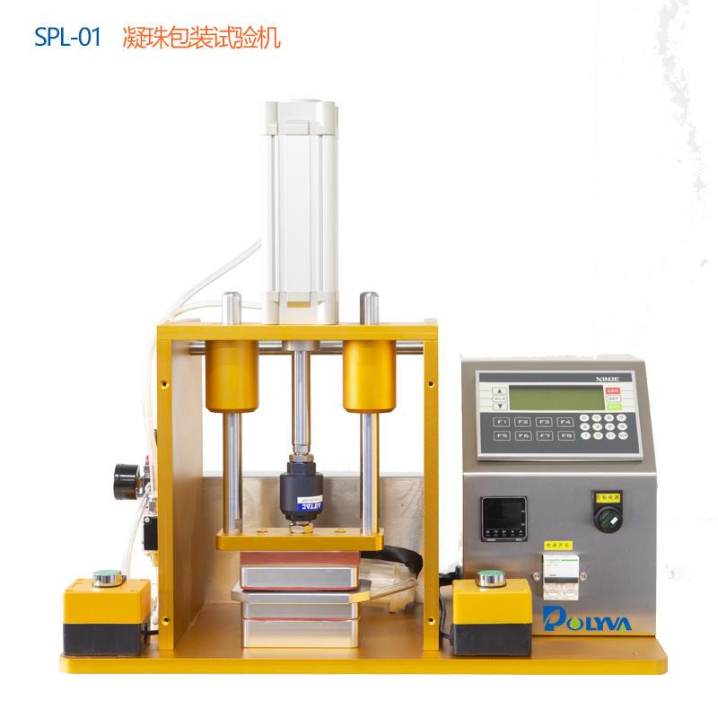博维SPL-01凝珠包装试验机洗衣凝珠包装机实验室专用洗衣胶囊包装设备POLYVA