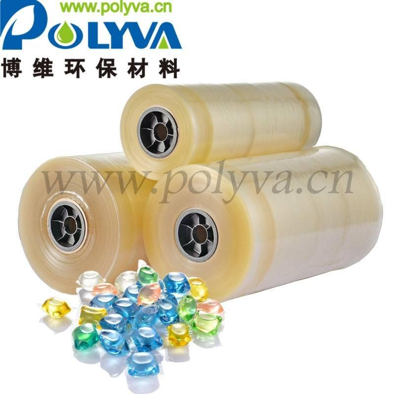 洗衣凝珠专用水溶膜 聚乙烯醇水溶性薄膜