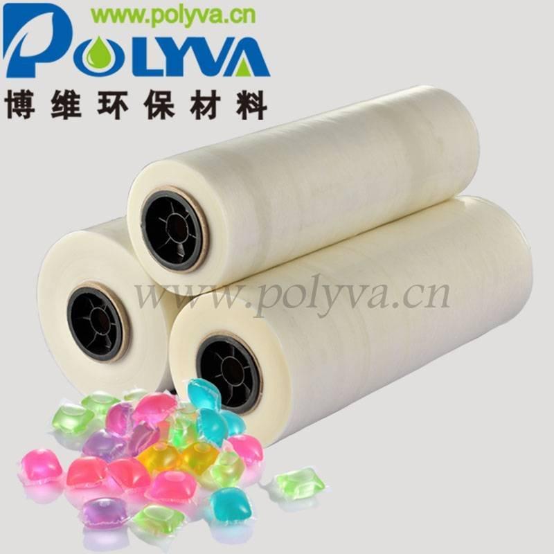 洗衣凝珠水溶膜 PVA水溶性日化薄膜
